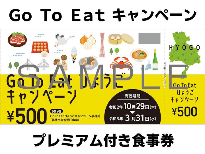 「GO TO イート」兵庫県のプレミアム付き食事券は10月14日から申込スタート