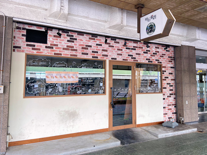 ラチュールというフルーツ×イタリアンのお店が明石銀座に2020年11月オープン予定
