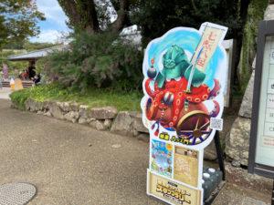 明石公園のモンスターは明石蛸にちなんで「蛸墨 八ッェ門(たこすみ やつえもん)」