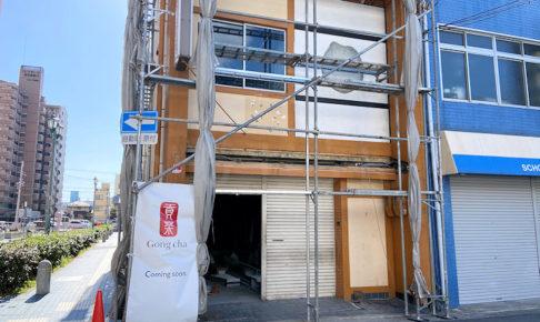 「ゴンチャ」がアスピア明石前に2020年12月オープン予定