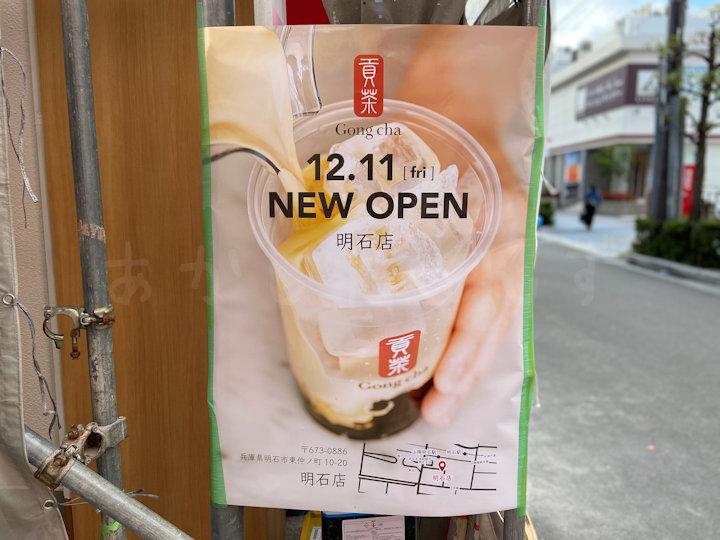 ゴンチャ明石店のオープンは12月11日