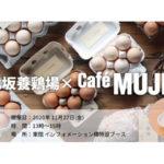 北坂養鶏場×カフェムジ 販売会