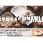 「北坂養鶏場×カフェムジ」ピオレ明石で生卵と本和香糖の焼きプリン販売会7/27