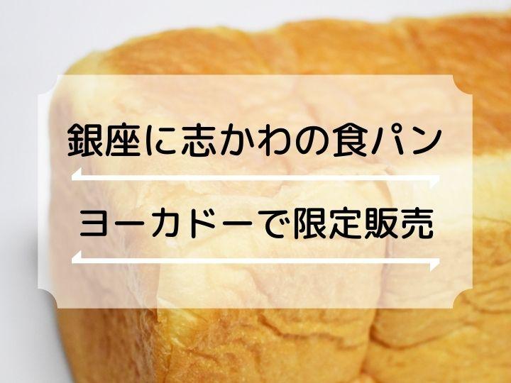 「銀座に志かわ」の食パンがイトーヨーカドー明石店で10/15-19で限定販売