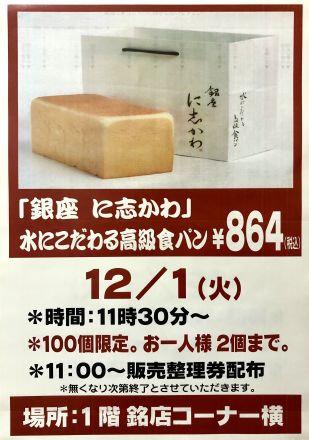 銀座に志かわ〈水にこだわる高級食パン〉限定販売