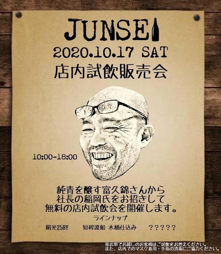 明石市松江の岩井寿商店で「純青」富久錦の無料試飲会が開催されます