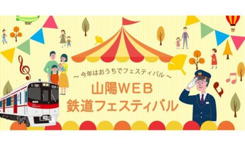 山陽WEB鉄道フェスティバル