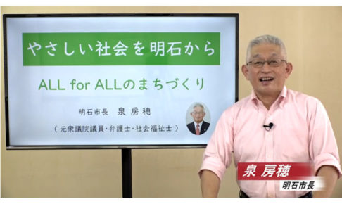 明石市の施策を市長が動画でわかりやすく紹介