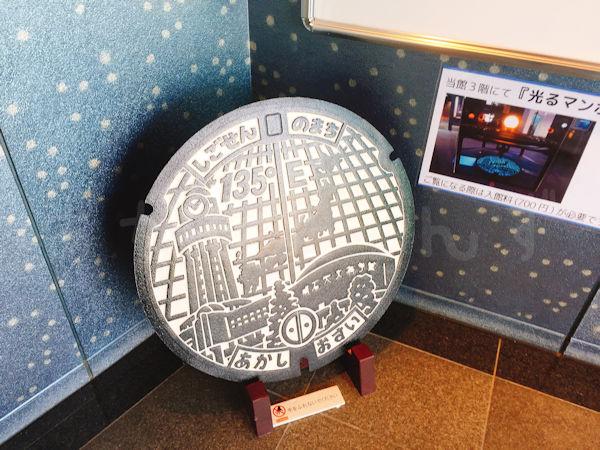 明石天文科学館のマンホール