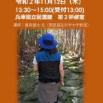 認知症予防のコツ「脳を鍛える歩き方を学ぶ」講座