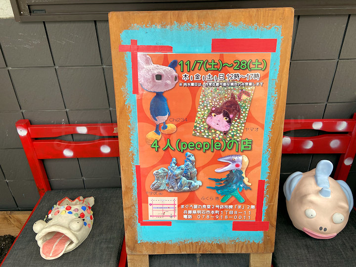まぐろ屋の食堂2号店「ま」で4人のアーティストによる個展イベント開催