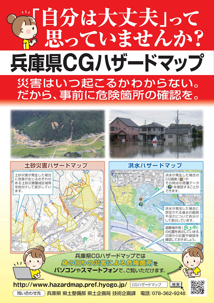 兵庫県CGハザードマップ