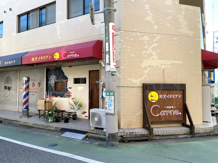 肉×イタリアンCarne(カルネ)