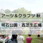 明石公園で「アーツ&クラフツ秋 明石城 現代の手仕事展」