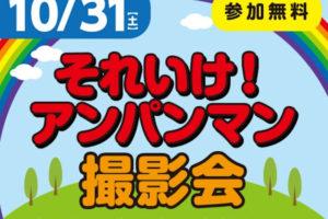 アンパンマン・ばいきんまん・ドキンちゃんがアスピア明石にやってくる!10/31撮影会開催