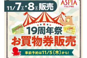 アスピア明石 19周年祭お買物券