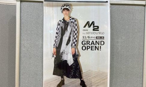 レディースセレクトショップ「M2 by Sensounico」がアスピア明石にオープン