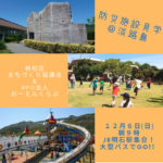 淡路島の防災施設の見学ツアー開催