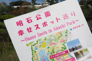 明石公園「幸せスポット巡りコース」が公開されています