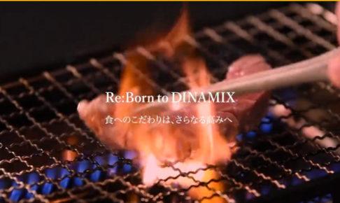 黒毛和牛の食べ放題焼肉「TAJIRI(たじり)」が明石にオープン予定