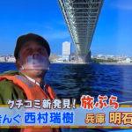 11/15の読売テレビ「クチコミ新発見!旅ぷら」でバイきんぐ・西村さんが明石の海の幸を紹介