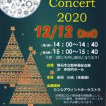 「クリスマスコンサート2020」が12/12明石勤労福祉会館で開催