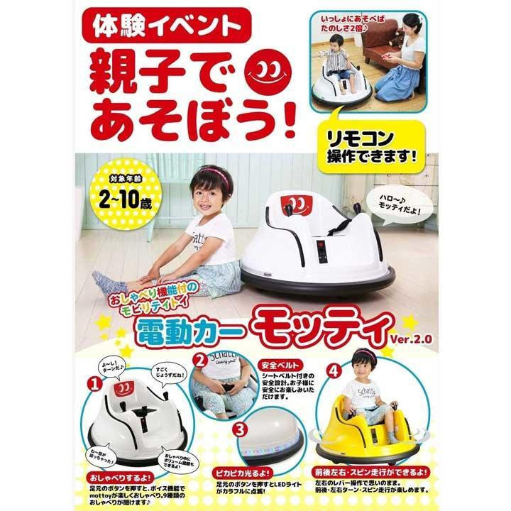 円盤型電動カー「MOTTOY」試乗体験会