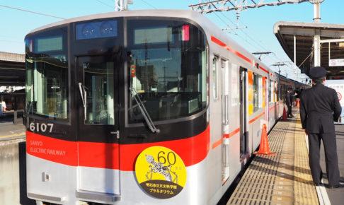 明石天文科学館×山陽電車のコラボ電車「シゴンセンゴー」が11/14から運行