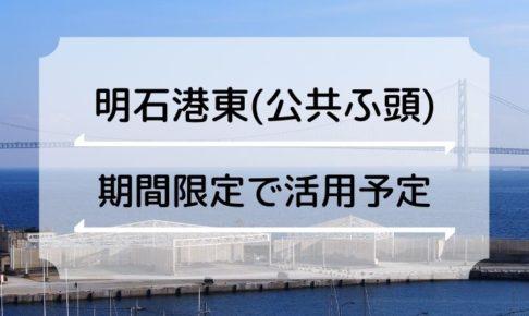 明石港東(公共ふ頭)の砂利揚げ場跡地、2022年までの活用案募集