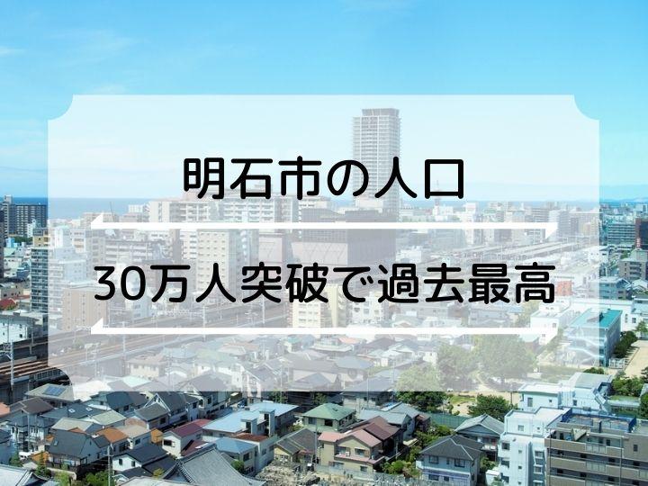 明石市の人口が30万人突破