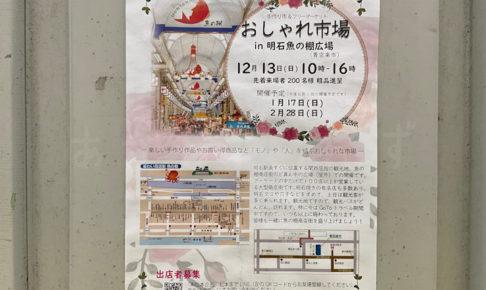 手作り市&フリマ「おしゃれ市場」が12/13に明石魚の棚広場で開催