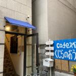 「cafeスペースくじらのおうち」が明石市本町にオープン