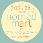 ハンドメイドのアクセサリーや雑貨作品が並ぶ「ノマド・マート」がアスピア明石で3/27・3/28開催