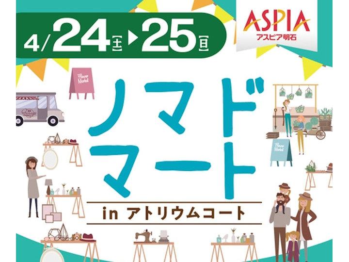 ハンドメイドのアクセサリーや雑貨作品が並ぶ「ノマド・マート」がアスピア明石で4/24・4/25開催