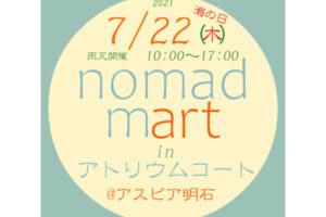 ハンドメイドのアクセサリーや雑貨作品が並ぶ「ノマド・マート」がアスピア明石で7/22開催