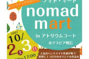 ハンドメイドのアクセサリーや雑貨作品が並ぶ「ノマド・マート」がアスピア明石で10/2-10/3開催