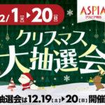 アスピア明石でクリスマス大抽選会
