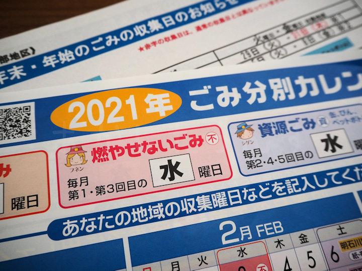 年末年始のごみ収集日スケジュール&粗大ごみ持込 2020-2021年度