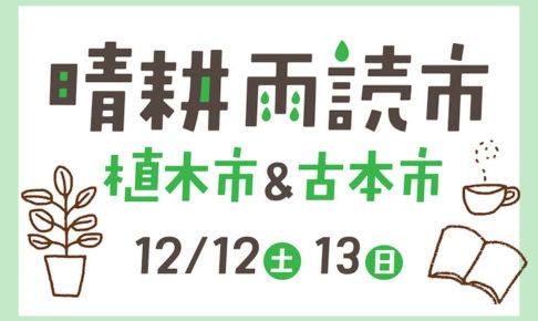 古本と植木の販売イベント「晴耕雨読市」が明石市ほんまち商店街で開催