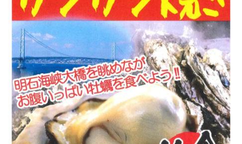 淡路島タコステに食べ放題の牡蠣小屋オープン