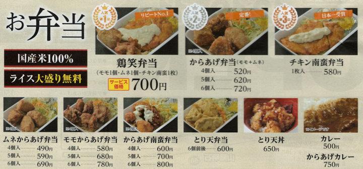 鶏笑のお弁当メニュー