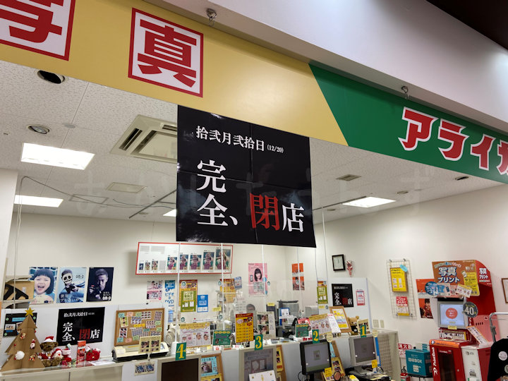 拾弐月弐拾日(12/20)完全、閉店