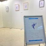 西脇裕博 個展「連想と濾過」がアスピア明石スマイルギャラリーで開催