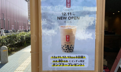 Gong cha(ゴンチャ)明石店が12/11オープン!3日間は先着でタンブラーがもらえる