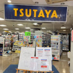 「TSUTAYA 明石駅前店」が2021年2月をもって閉店