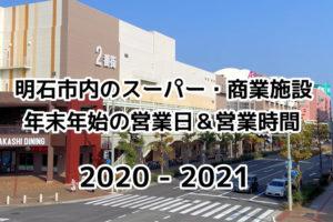 【2020~2021年末年始】明石市のスーパー・ショッピングセンターの営業日・時間まとめ