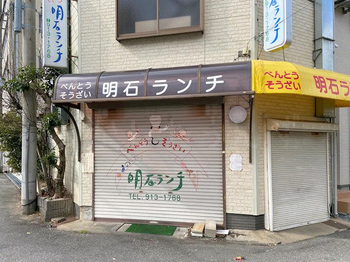 【閉店】魚の棚近くのお弁当屋「明石ランチ」が2020年11月に閉店していました