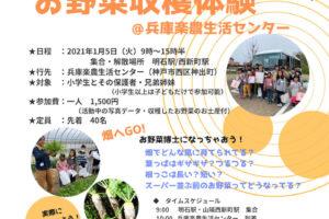 お野菜収穫体験遠足@兵庫楽農生活センター