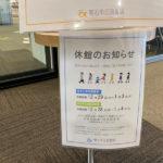 明石市立図書館の年末年始休館&図書返却場所の休止予定 2020-2021年度