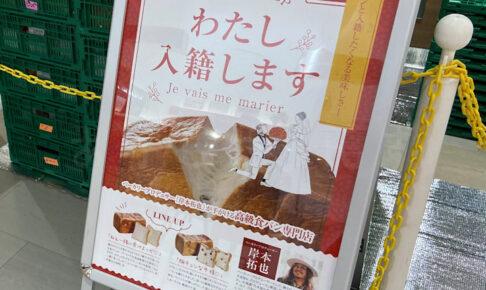 話題の高級食パン「わたし入籍します」がアスピア明石で限定販売 2/22~2/28